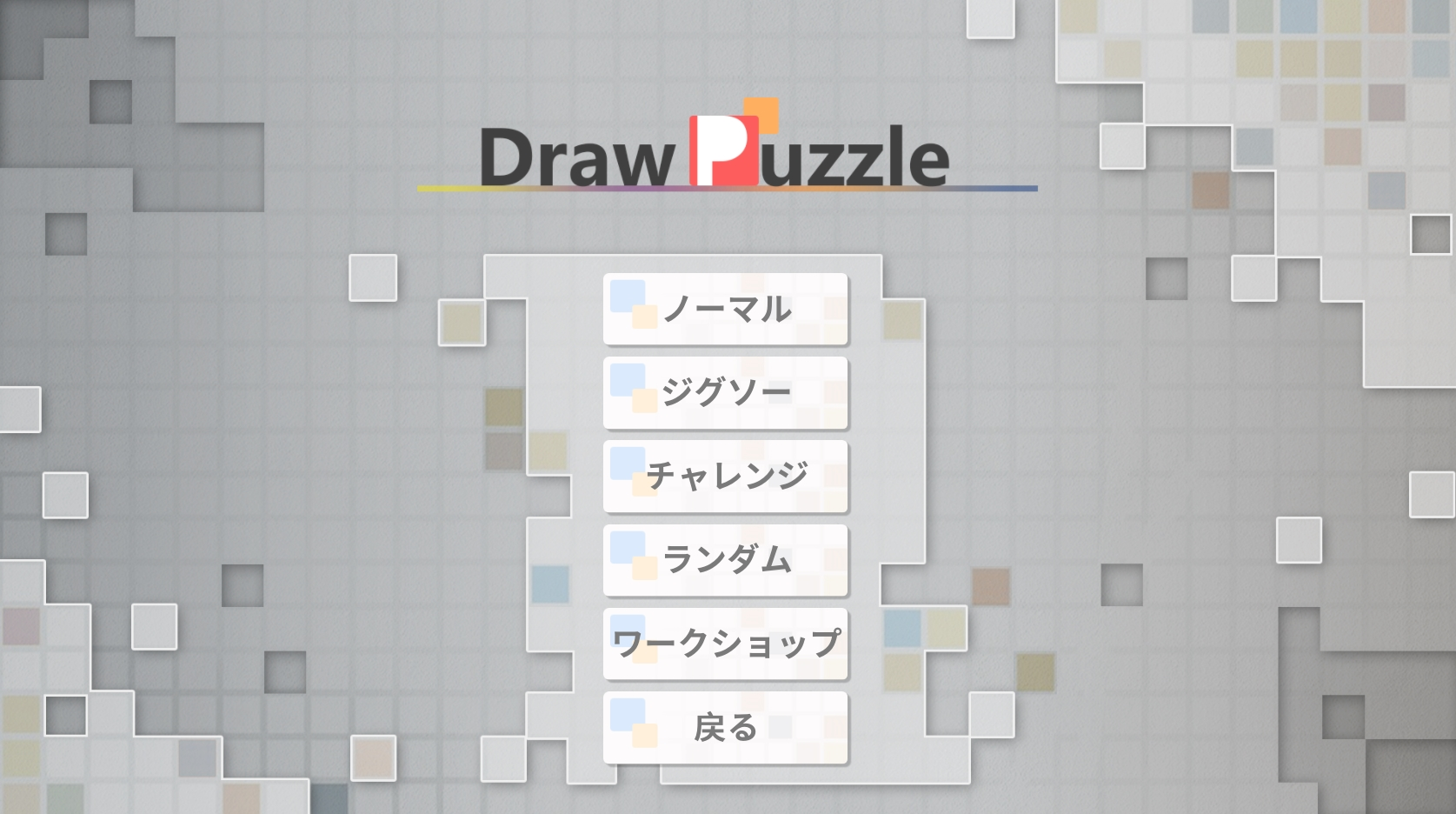 Game modes in Japanese