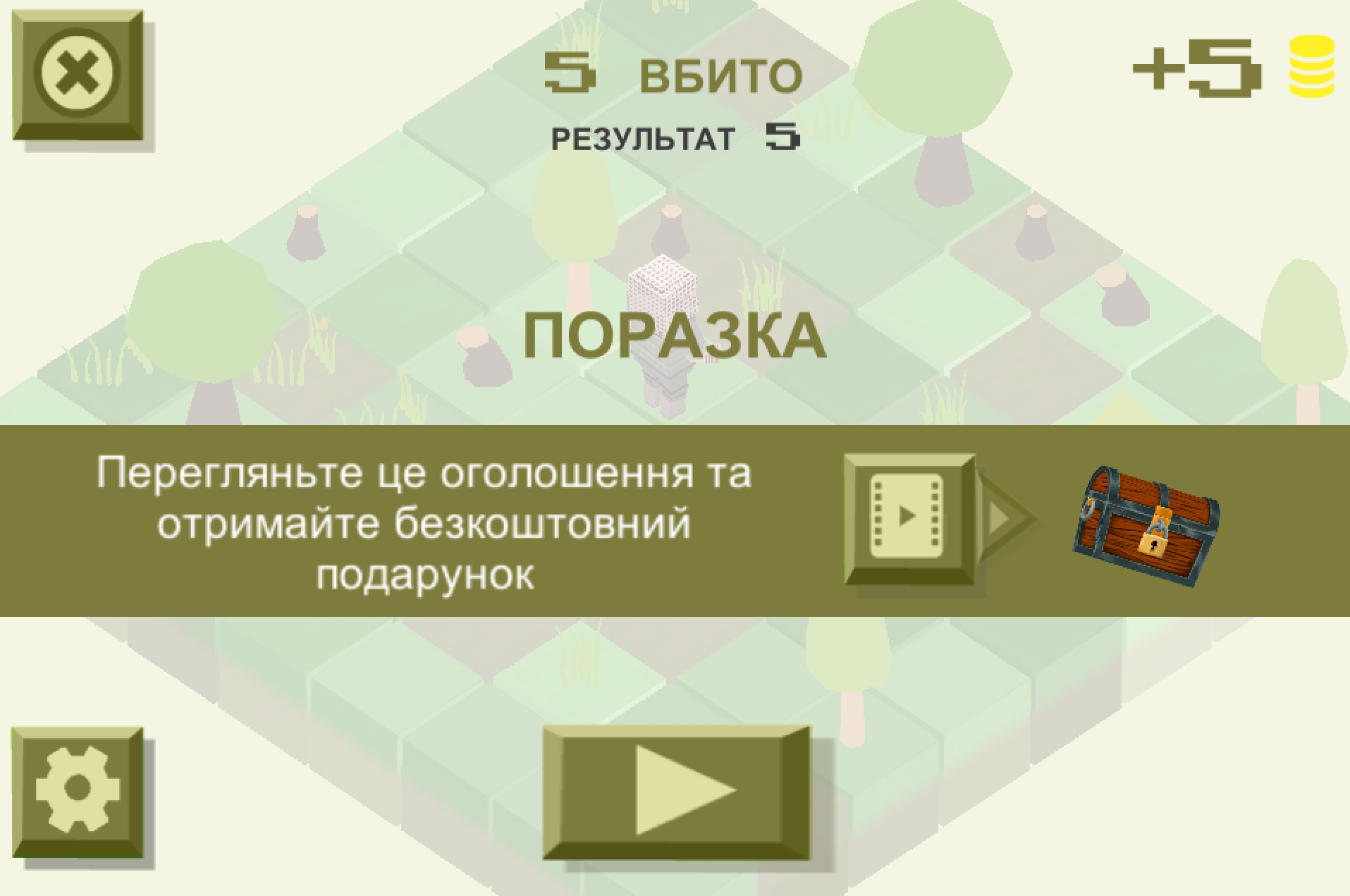 Game over screen in Ukrainian