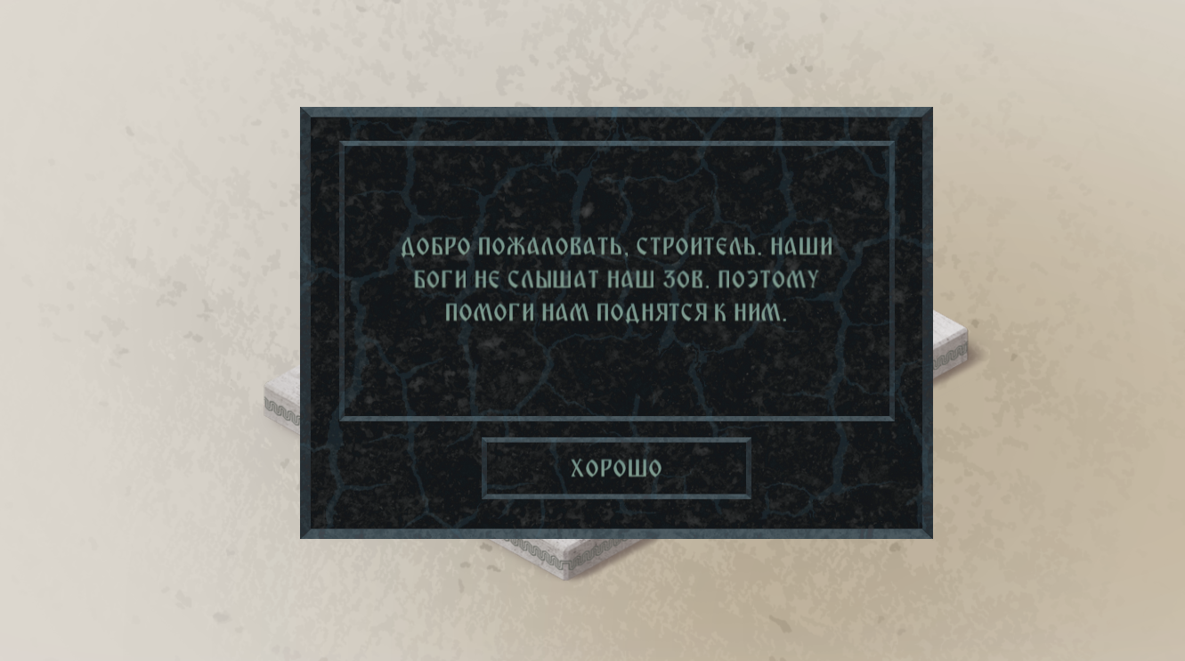 In-game message in Russian