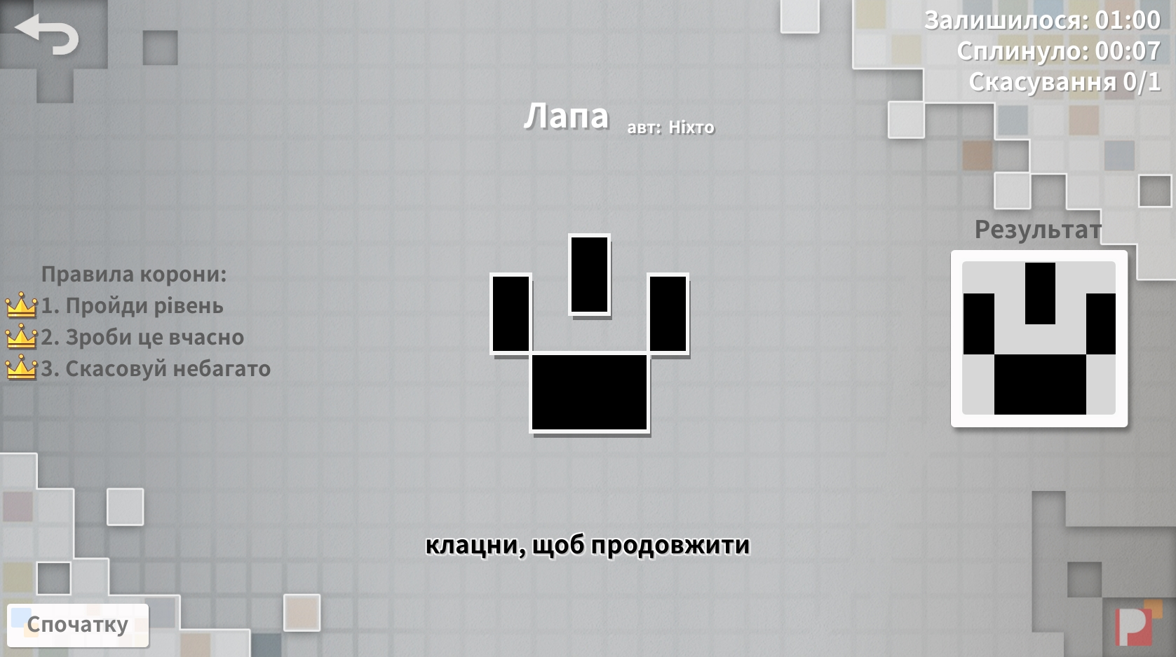 Level completed in Ukrainian