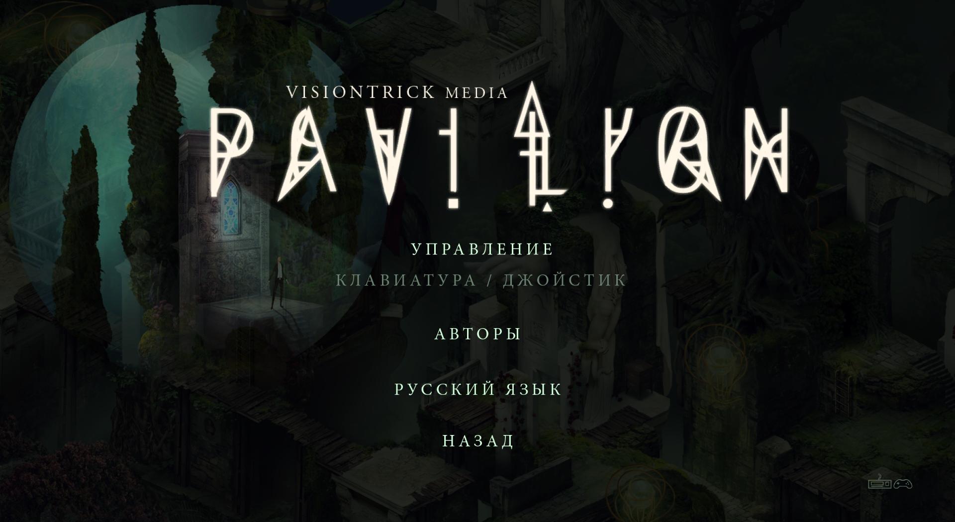 Options menu in Russian