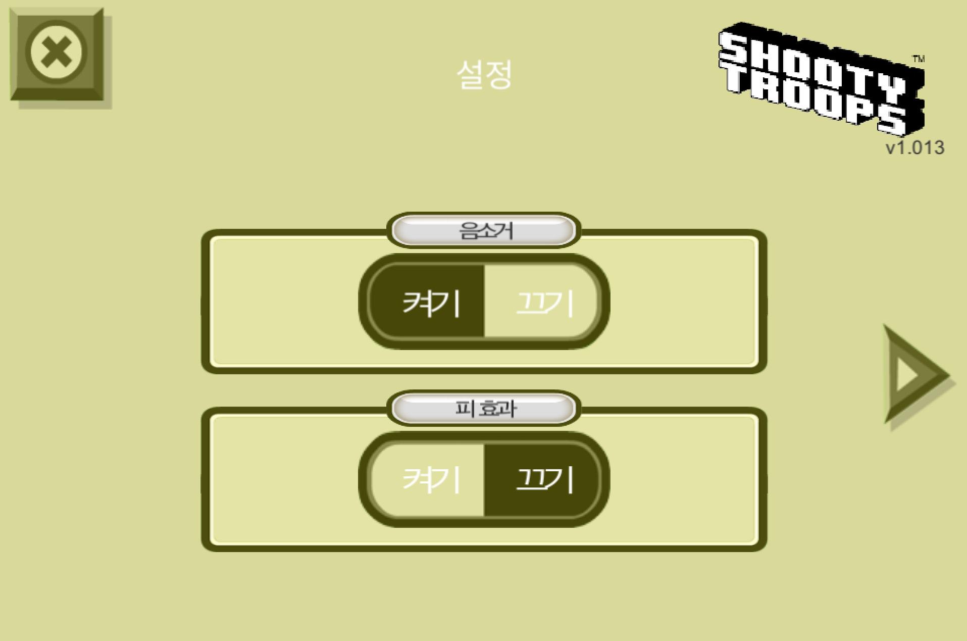 Settings in Korean